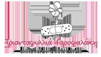 garofalaki logo3